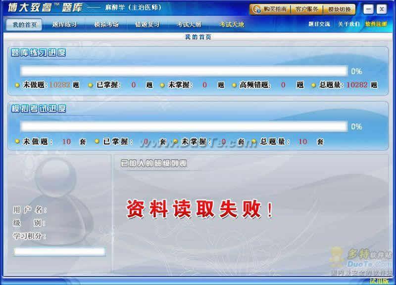 博大致睿题库之麻醉学(主治医师)学习系列软件下载