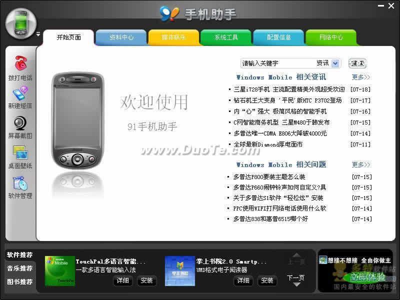 91手机助手 For Symbian下载