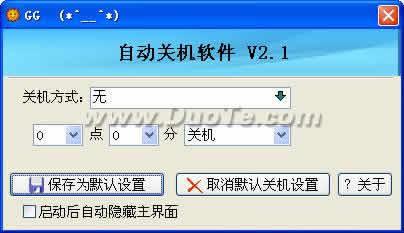 GG自动关机软件下载