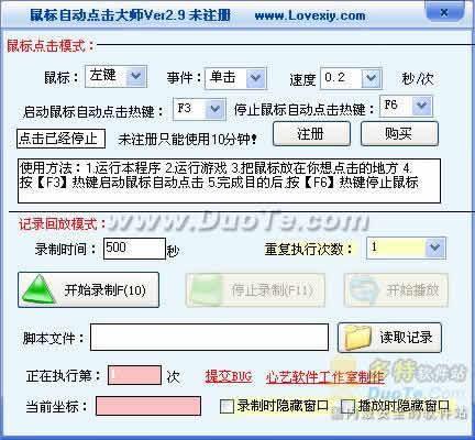 全自动鼠标点击大师 2009下载