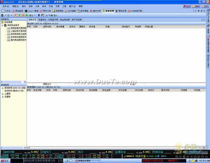 宏汇NSD 2009下载