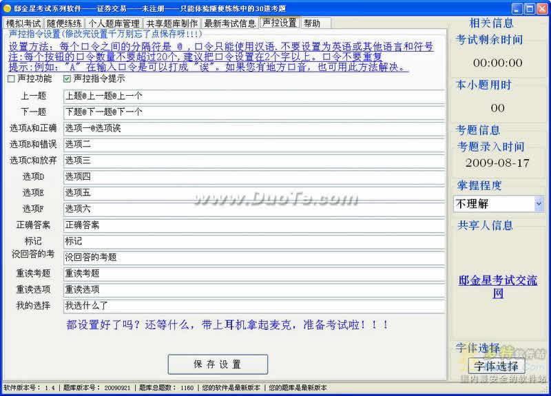 邸金星考试系列软件之证券交易下载