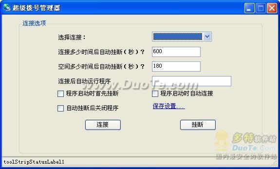 超级拨号管理器下载