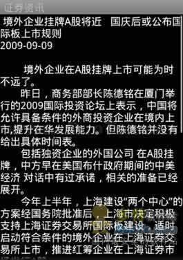 同花顺免费手机炒股软件下载