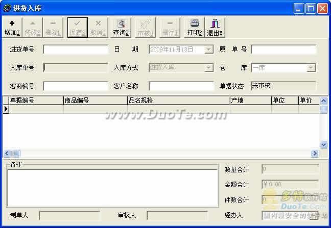 智驰商贸管理系统下载