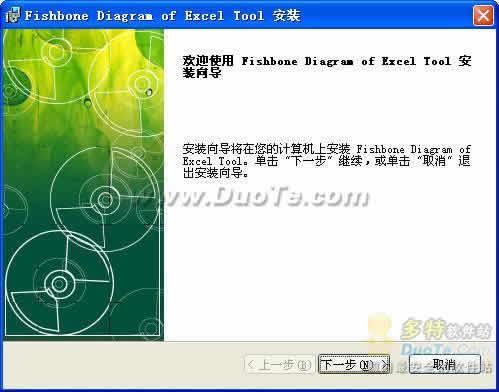 Excel 鱼骨图生成工具下载