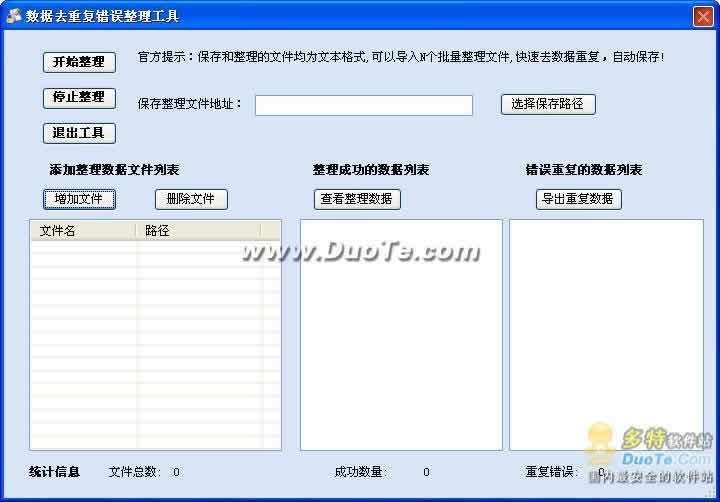 Baidu邮件搜索助手下载