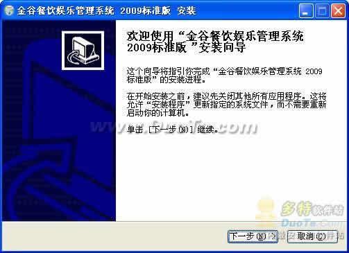 金谷-无忧蒲餐饮管理软件下载