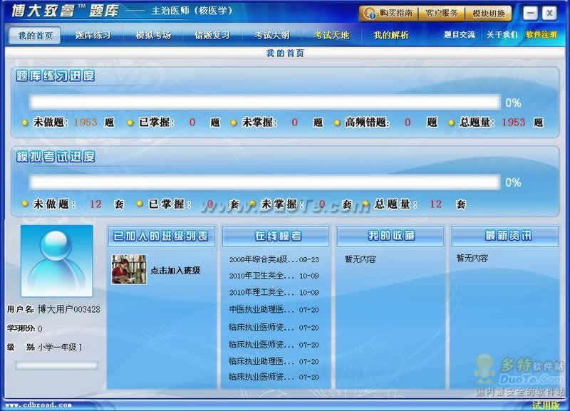 博大致睿题库之核医学技术(主管技师)学习系列软件下载