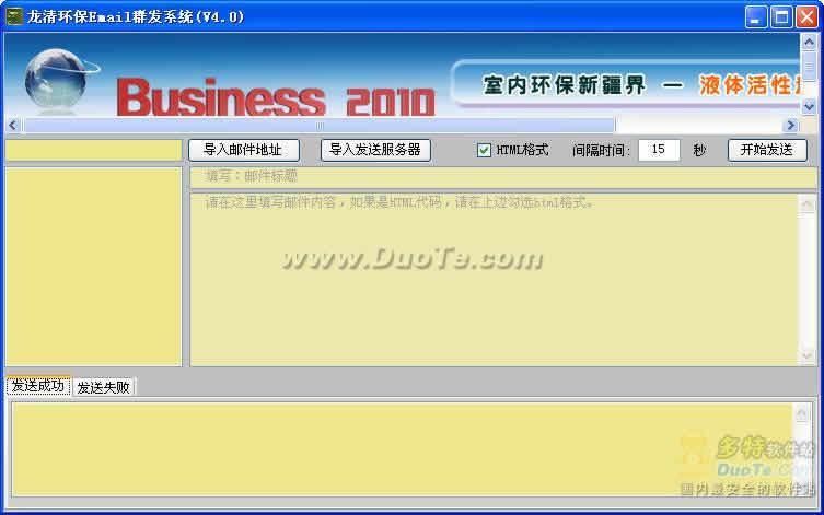 龙清免费电子邮件群发软件下载