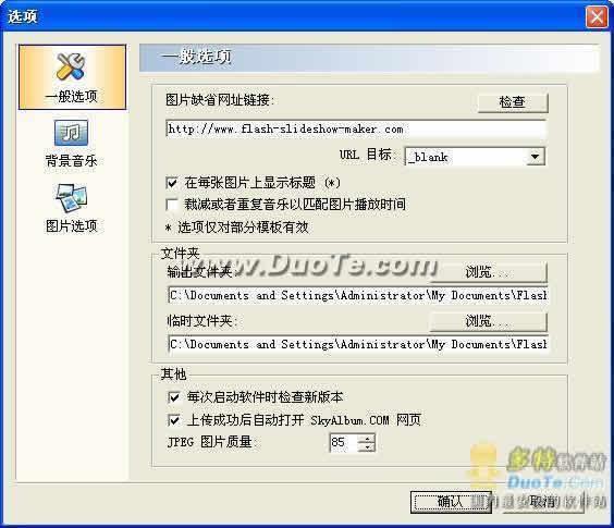 Flash Slideshow Maker Pro下载
