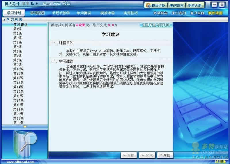 博大考神职称计算机培训系统9.0之Word2003模块完整版下载