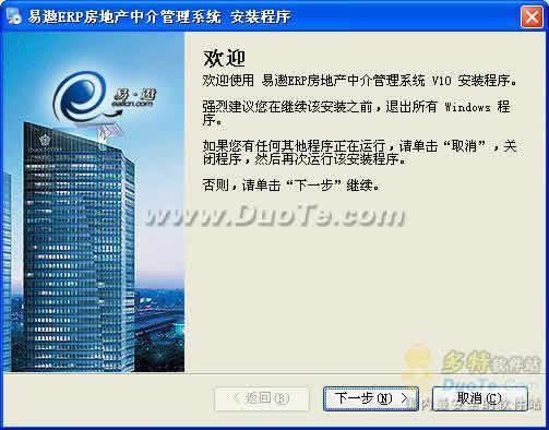 易遨ERP房产中介管理软件下载