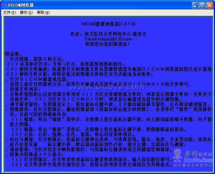 DICOM浏览器下载