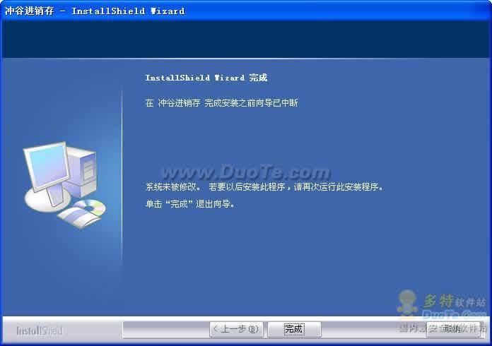 冲谷进销存管理软件下载