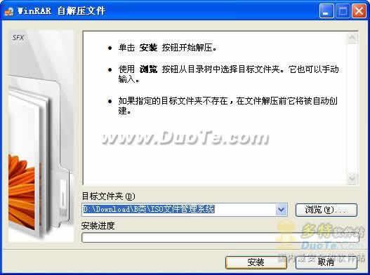 ISO文件管理系统下载