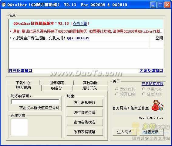QQtalker(QQ聊天辅助器)下载