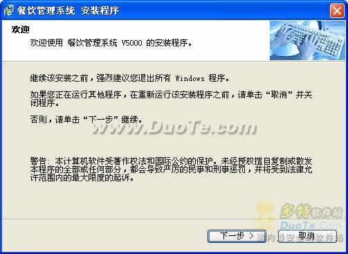 金成餐饮管理软件下载