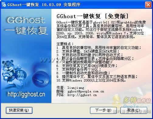 GGhost一键恢复下载