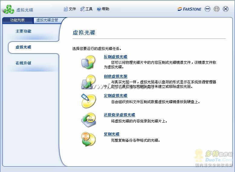 虚拟光碟(Virtual Drive)下载
