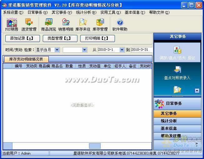 里诺服装销售管理软件下载
