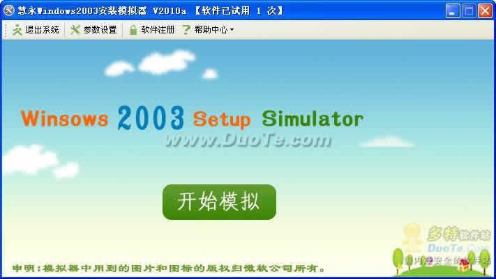 慧永Windows2003安装模拟器下载
