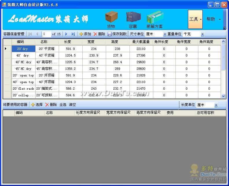 装箱大师装柜软件自由设计版下载