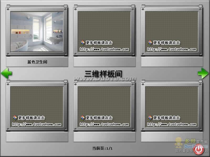 家居魔方-瓷砖体验版下载