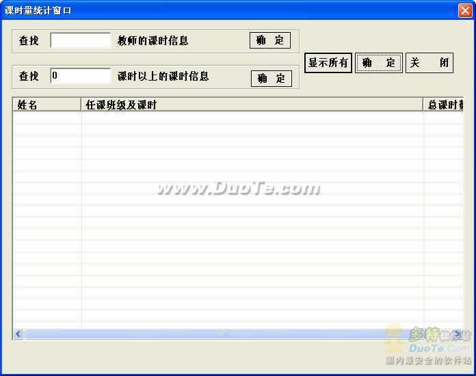 dugu中小学排课软件下载