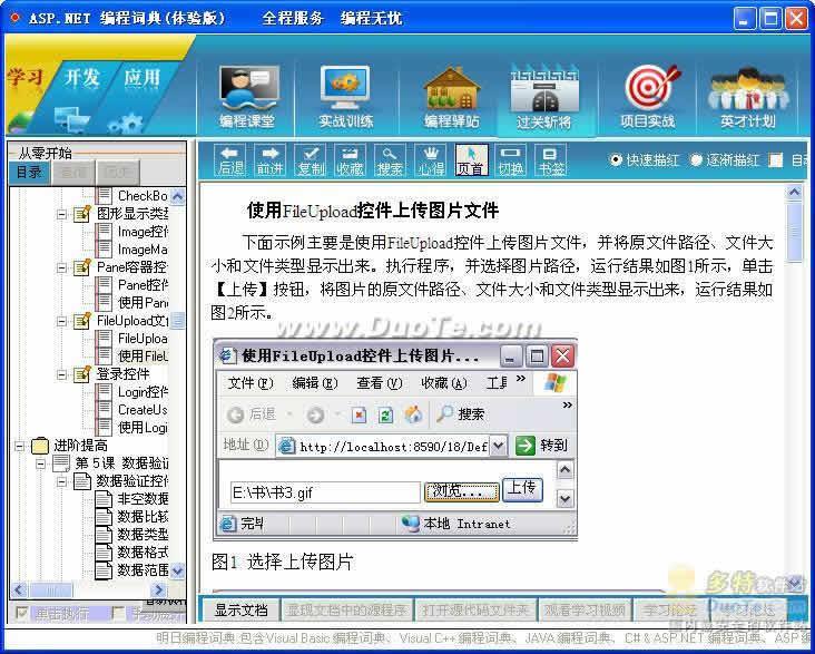 ASP.NET编程词典下载
