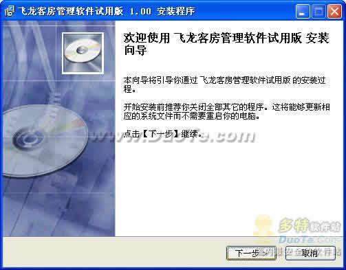 飞龙软件宾馆收银系统下载