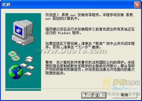 易表.net下载