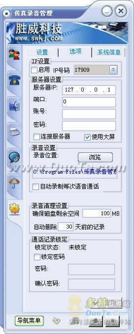 胜威电脑无纸传真管理系统下载