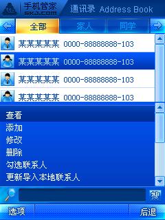 手机管家-战龙 通讯录短信息帐号下载