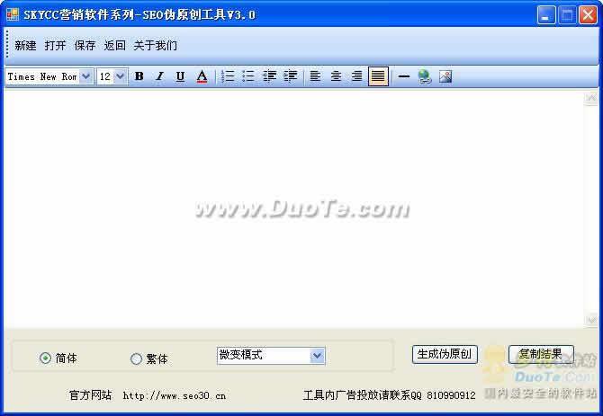 SEO伪原创软件注册版下载