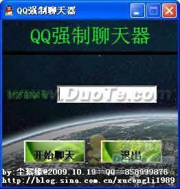 QQ强制聊天器下载