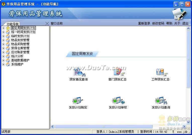 劳保用品管理信息系统下载