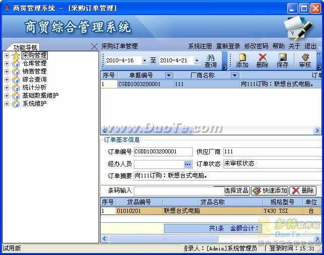 商贸管理系统下载