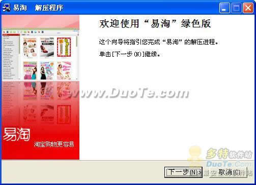 易淘-桌面淘宝软件下载