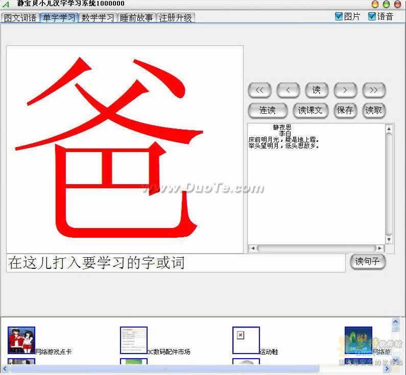 静宝贝小儿汉字学习系统下载
