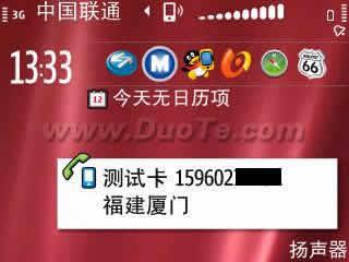 来电通(CallMaster) for S60V5专版下载