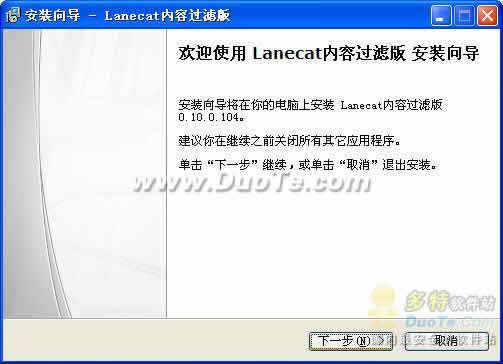LaneCat下载