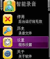 智能录音(SmartRecorder) for S60V3下载