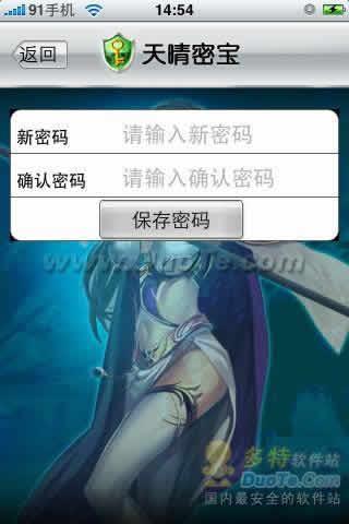 天晴密宝 for Java 通用版下载