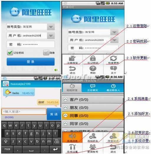 手机旺旺 for Java下载