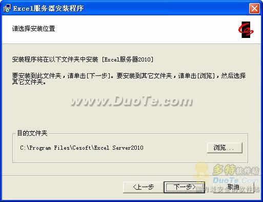 勤哲Excel服务器2010完整标准版下载