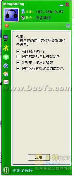 铭盛远程监控软件下载