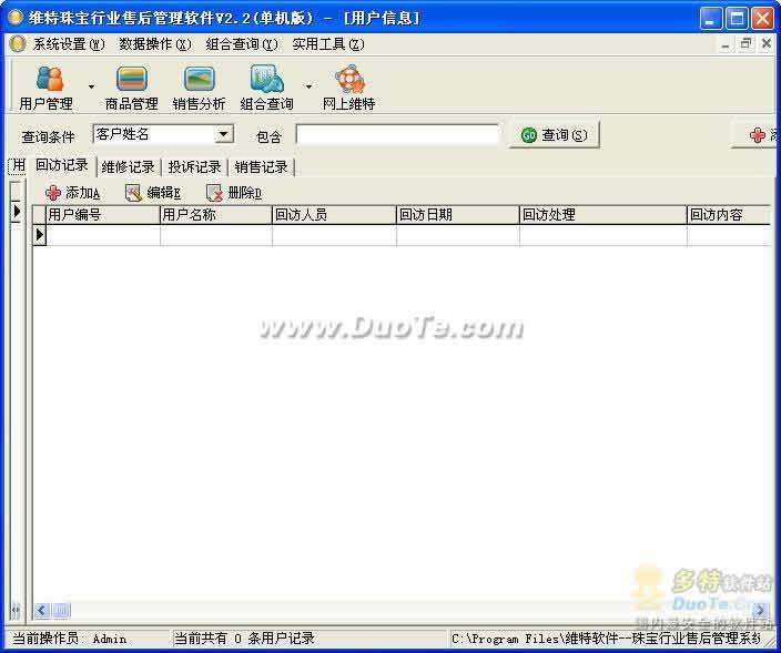 维特珠宝行业管理软件下载