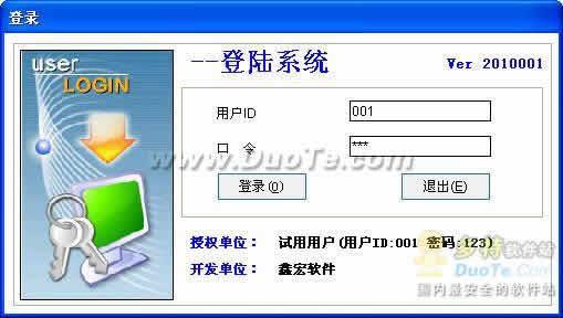 鑫宏眼镜销售管理系统下载