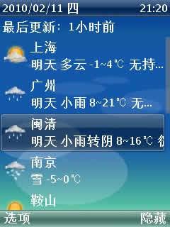 天气通 for S60V2下载